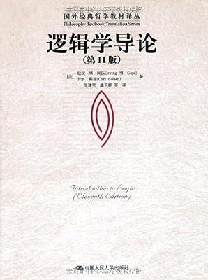 逻辑学导论.pdf