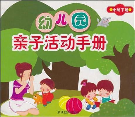 幼儿园亲子活动手册(小班下册)