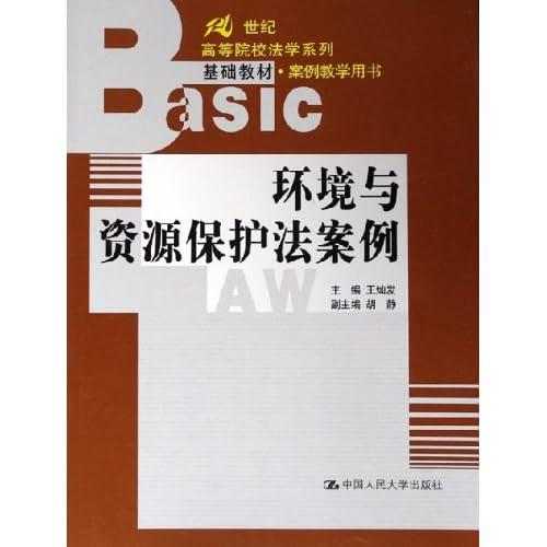 环境与资源保护法案例(21世纪高等院校法学系列基础教材案例教学用书)