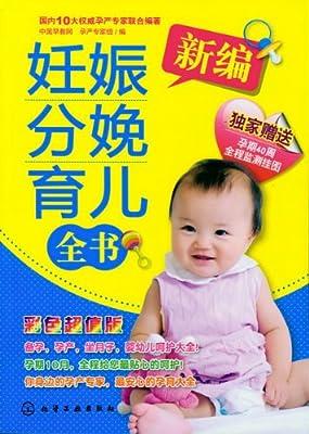 新编妊娠分娩育儿全书.pdf