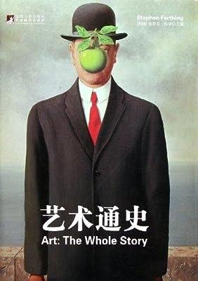 艺术通史.pdf