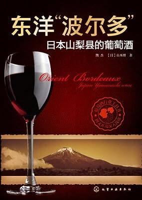 """东洋""""波尔多""""――日本山梨县的葡萄酒.pdf"""