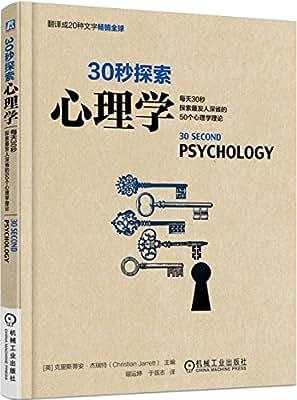 30秒探索:心理学.pdf