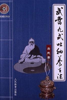 武当九式吐纳养生法.pdf