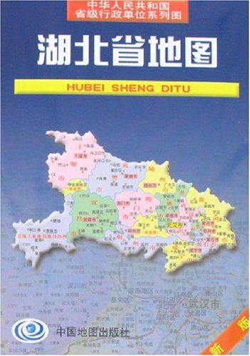 湖北省地图 新版 中华人民共和国省级行政单位系列图图片
