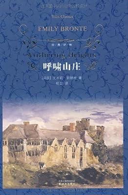 经典译林:呼啸山庄.pdf