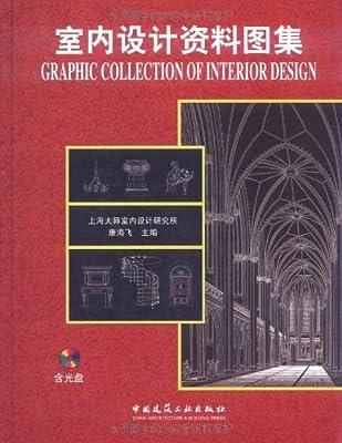 室内设计资料图集.pdf