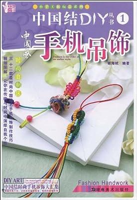 中国结DIY丛书•手机吊饰.pdf