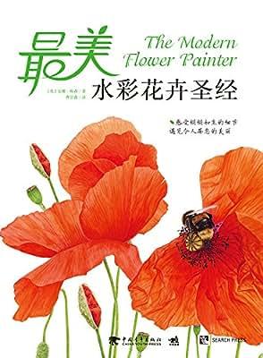最美水彩花卉圣经.pdf