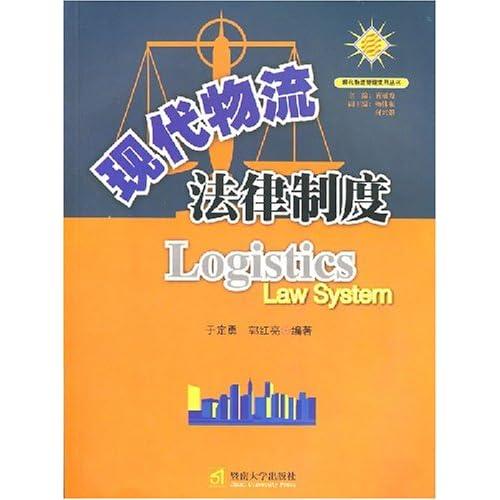 现代物流法律制度/现代物流管理实用丛书