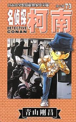名侦探柯南:第8辑73.pdf
