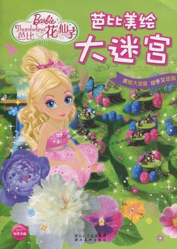 芭比美绘大迷宫 芭比花仙子 高清图片