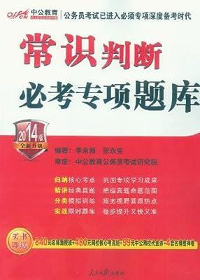 2014年中公教育公务员考试题库 常识判断必考专项题库 李永新.pdf
