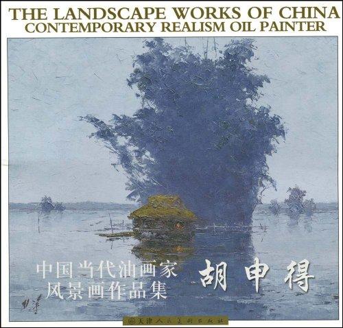 中国当代油画家风景画作品集 胡申得