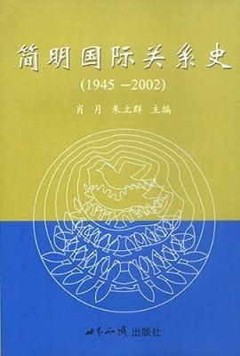 简明国际关系史.pdf