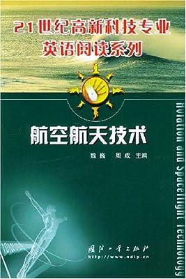 21世纪高新科技专业英语阅读系列61航空航天技术