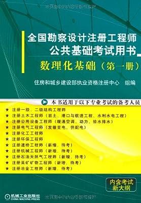 全国勘察设计注册工程师公共基础考试用书: 数理化基础.pdf