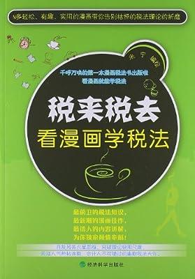 税来税去:看漫画学税法.pdf
