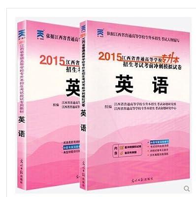 正版 2015江西省普通高等学校专升本考试应试 英语 教材+试卷含4套历年真题.pdf