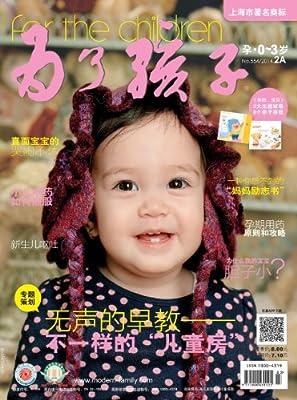 为了孩子 月刊 2014年02期.pdf