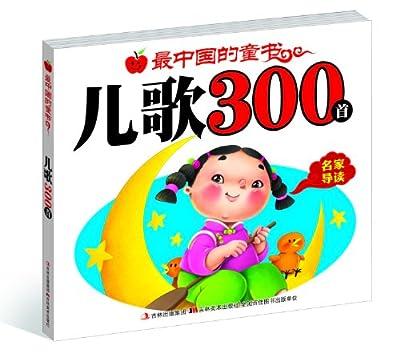 最中国的童书:儿歌300首.pdf