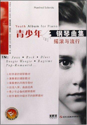 城镇青年钢琴谱-钢琴曲 摇滚 流行图片