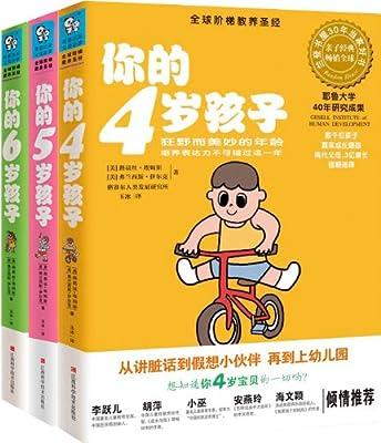 你的N岁孩子系列.pdf