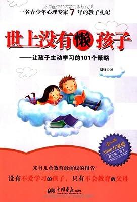 世上没有懒孩子:让孩子主动学习的101个策略.pdf