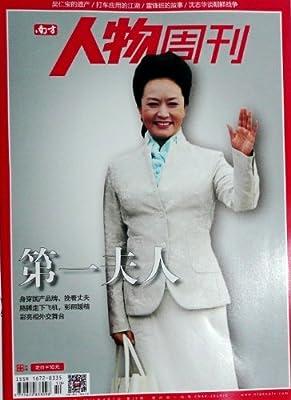 南方人物周刊 2013年4月1日第10期 第一夫人.pdf