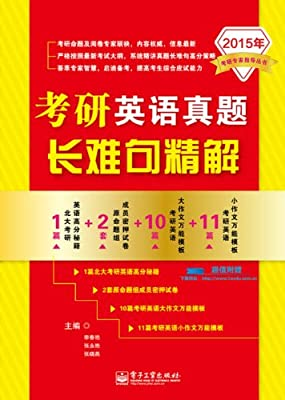 考研英语真题长难句精解.pdf