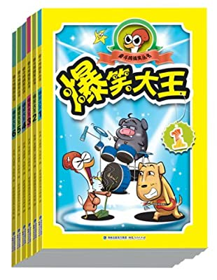 奋斗鸡搞笑丛书:爆笑大王.pdf