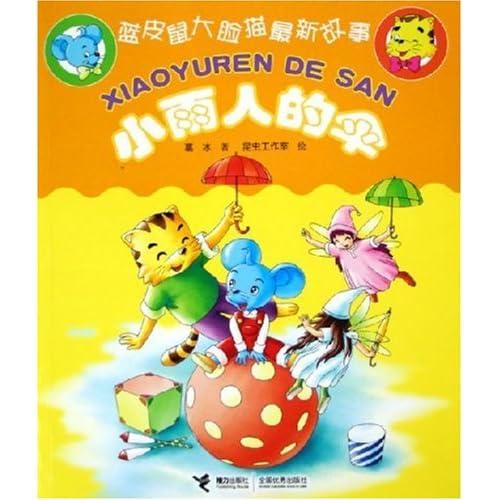 小雨人的伞 蓝皮鼠大脸猫最新故事