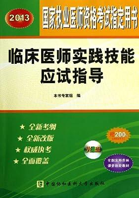 国家执业医师资格考试指定用书:临床医师实践技能应试指导.pdf