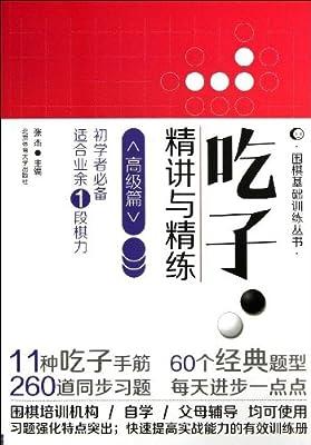 围棋基础训练丛书:吃子精讲与精练.pdf