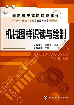 机械图样识读与绘制.pdf