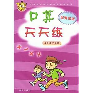 口算天天练(五年级下学期)(配青岛版) [其他]