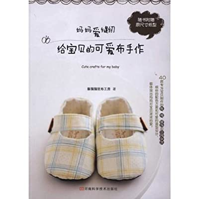 妈妈爱缝纫:给宝贝的可爱布手作.pdf