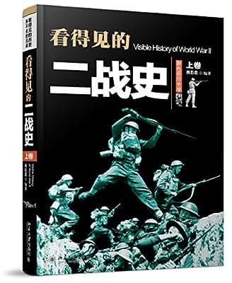 看得见的二战史.pdf