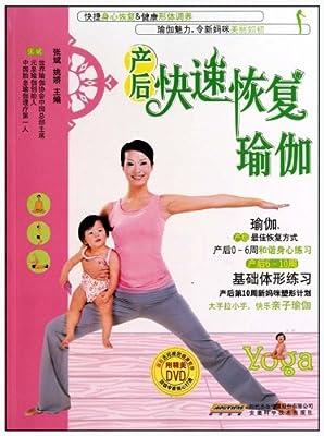 产后快速恢复瑜珈.pdf