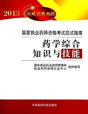 国家执业药师资格考试应试指南:药学综合知识与技能.pdf
