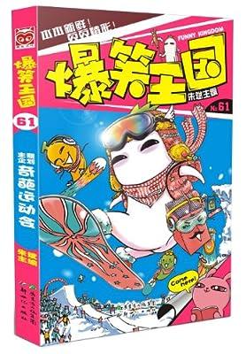 爆笑王国61.pdf