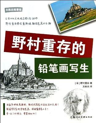 野村重存的铅笔画写生/日韩名师课堂.pdf