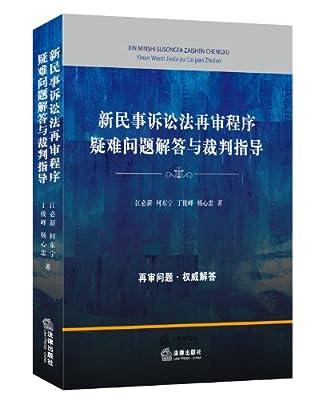 新民事诉讼法再审程序疑难问题解答与裁判指导.pdf