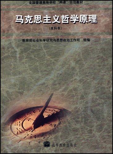两课示范教材 马克思主义哲学原理 本科本