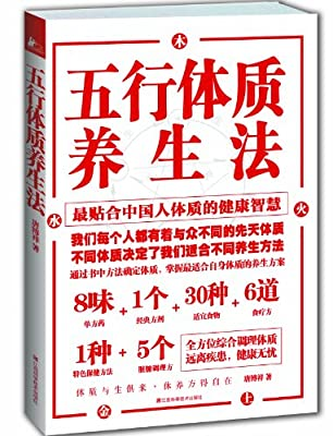 五行体质养生法.pdf