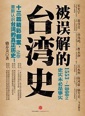 被误解的台湾史.pdf