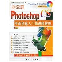 Photoshop CS平面创意入门与进阶教程