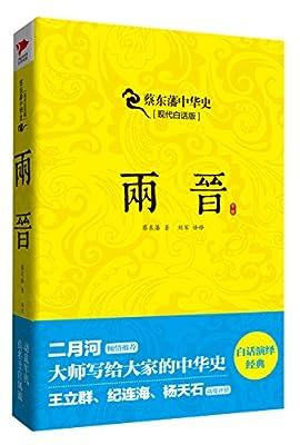 蔡东藩中华史:两晋.pdf
