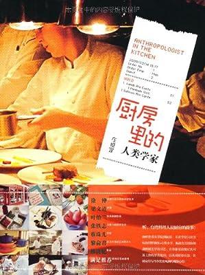 厨房里的人类学家.pdf