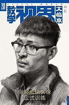 教学视界大临本:张超素描头像应试训练.pdf